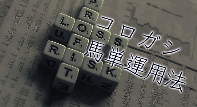 MUTEKIの有料情報コロガシ馬単運用法