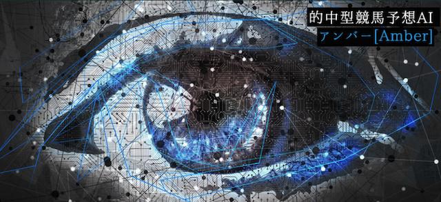 オアシスの有料情報的中型AIアンバー
