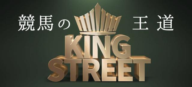 オアシスの有料情報KING STREET