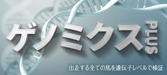 オアシスの有料情報ゲノミクス+