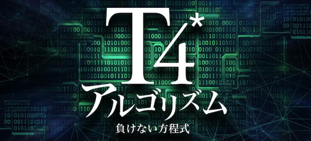 オアシスの有料情報T4アルゴリズム