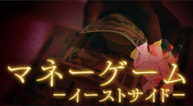 P4マネーゲーム-イーストサイド-