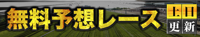 栗東会議の無料コンテンツ無料予想レース