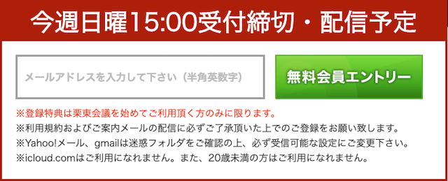 栗東会議の登録用メールアドレス入力フォーム