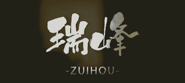 TAZUNAの有料情報瑞峰