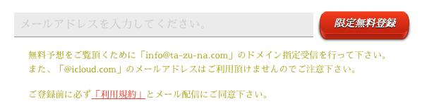 TAZUNAの登録用メールアドレス入力フォーム