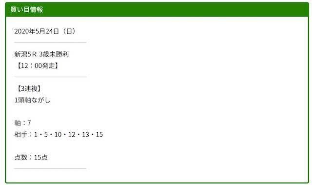 UMAチャンネル5月24日の無料予想