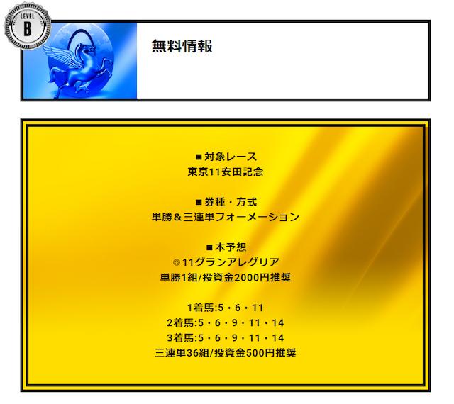 ゴールドラッシュの無料情報0607
