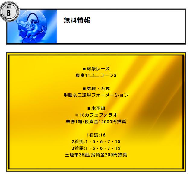 ゴールドラッシュの無料情報0621