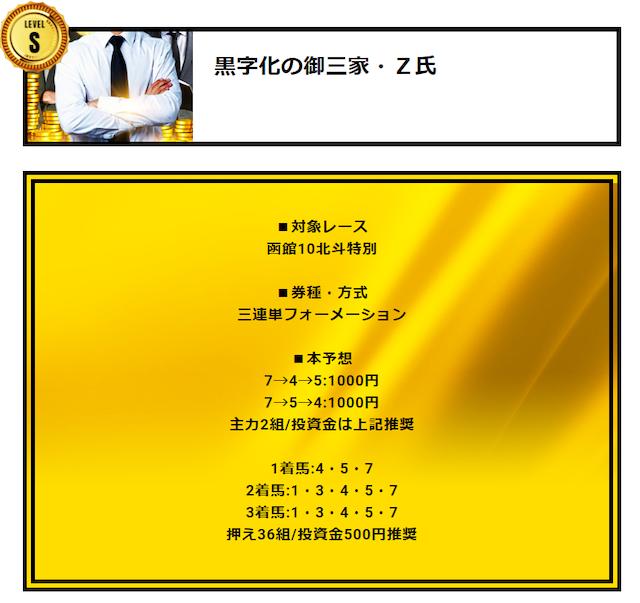 ゴールドラッシュの無料情報0627