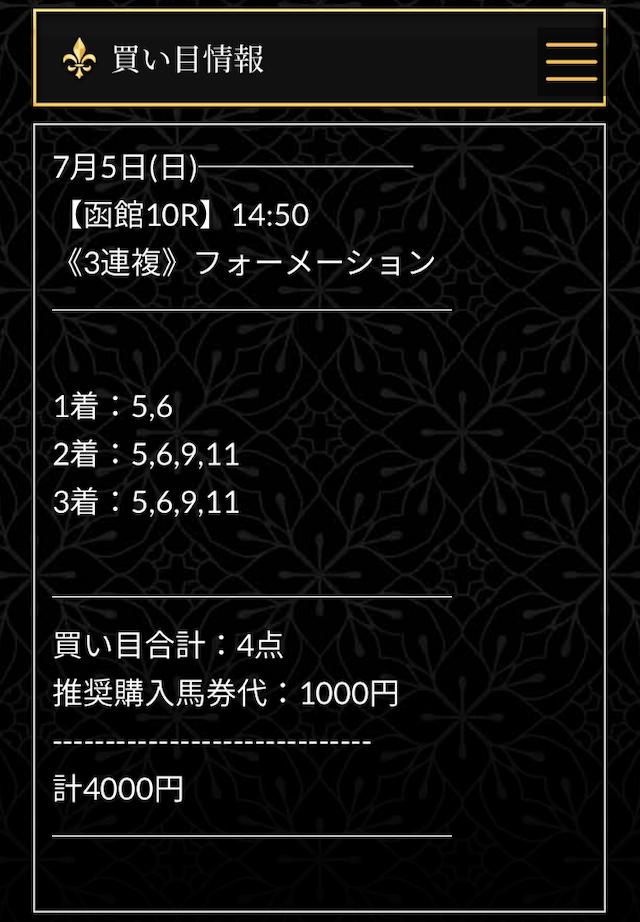 エクストラの無料情報0705