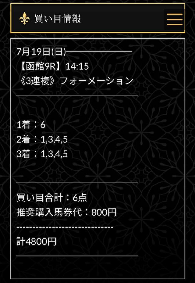 エクストラの無料情報0719