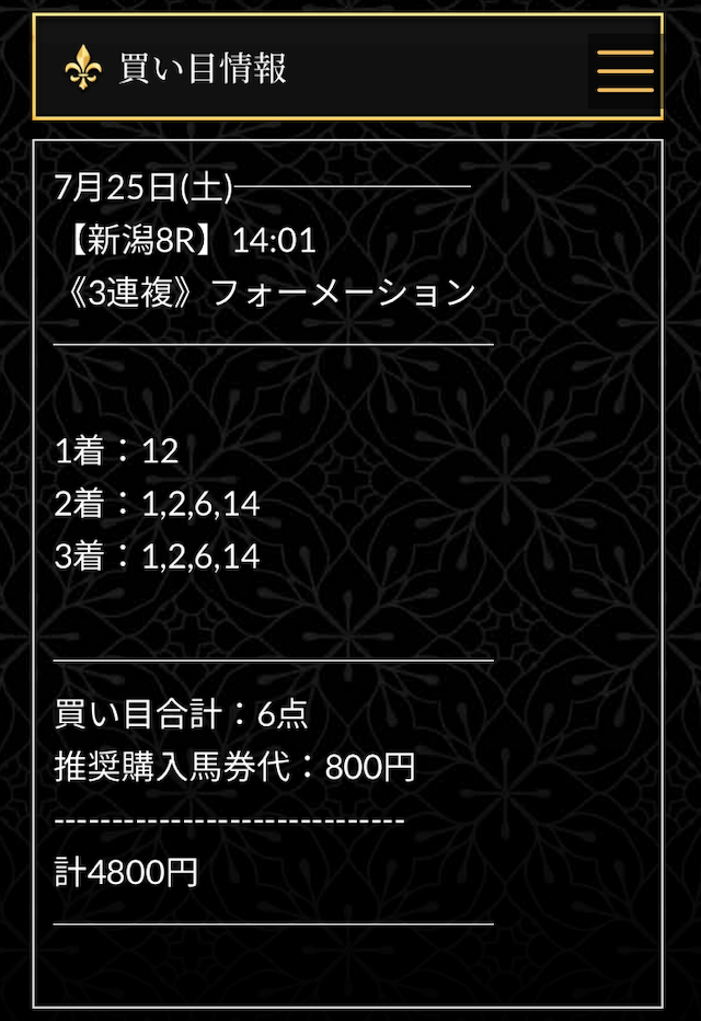 エクストラの無料情報0725