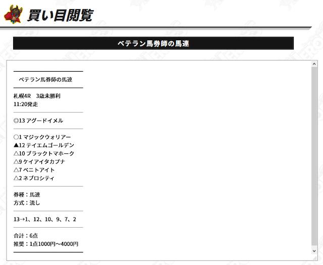 ヒーローズの無料情報0801