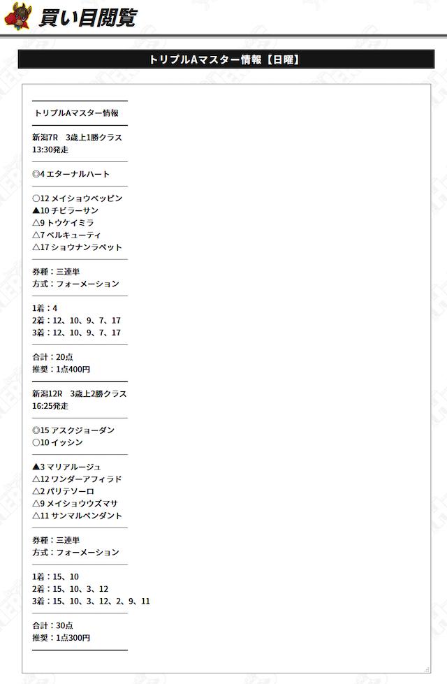 ヒーローズの有料情報0802