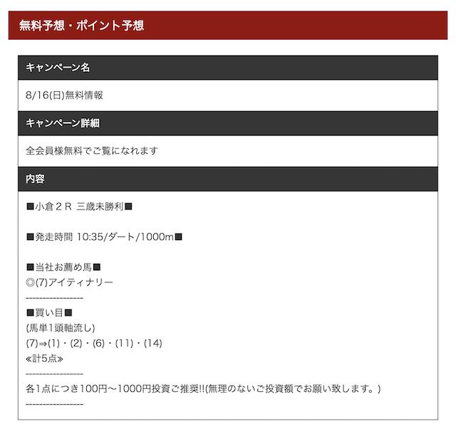 ゴールデンスターズの無料情報0816