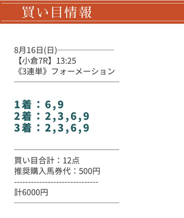 オアシス(OASIS)の有料情報0816_2