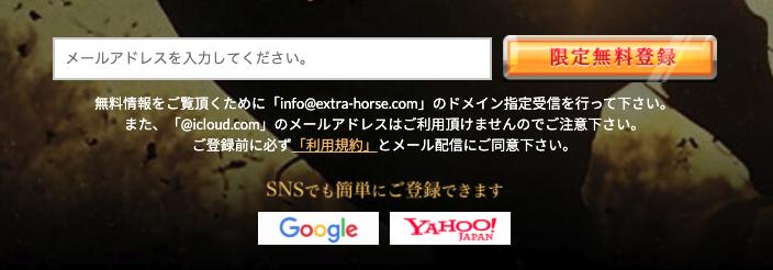 EXTRA登録フォーム