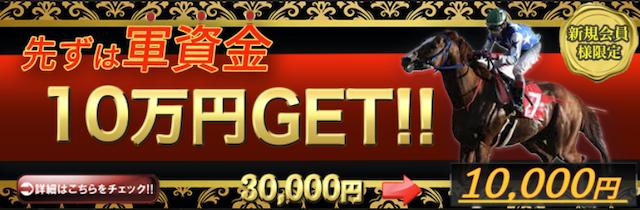 馬蹄の有料情報10万円GET