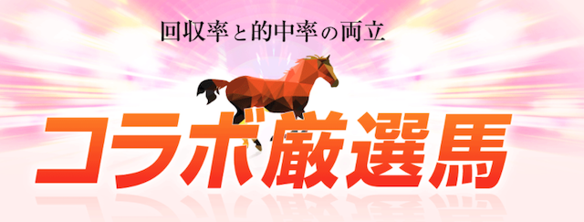 うまコラボのコラボ厳選馬