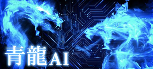 エクストラの有料情報青龍AI