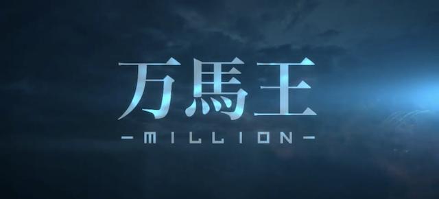 エクストラの有料情報万馬王-million-