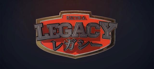 エクストラの有料情報LEGACY-レガシー