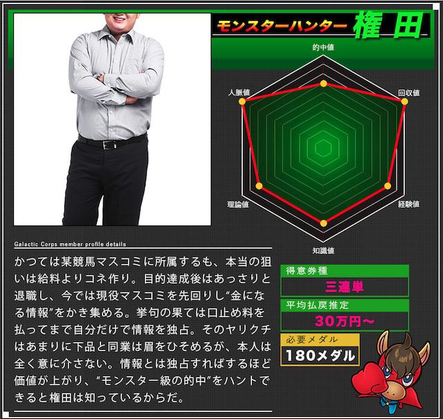 ヒーローズのウルトラ9権田