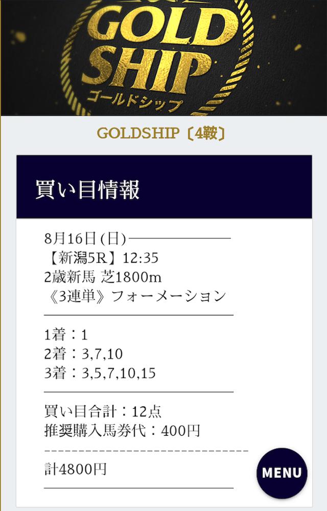 競馬学会の有料情報「GOLDSHIP」の買い目画像2020年8月16日新潟5R