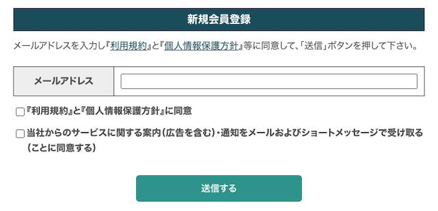 馬研総合戦略機構の登録用メールアドレス入力フォーム