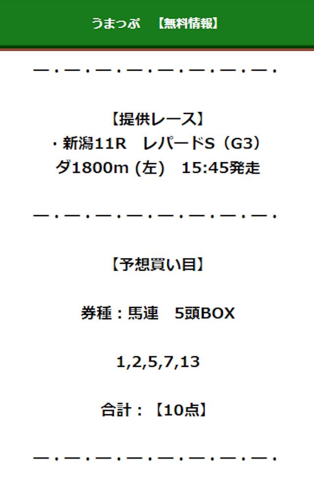 うまっぷの無料情報0809