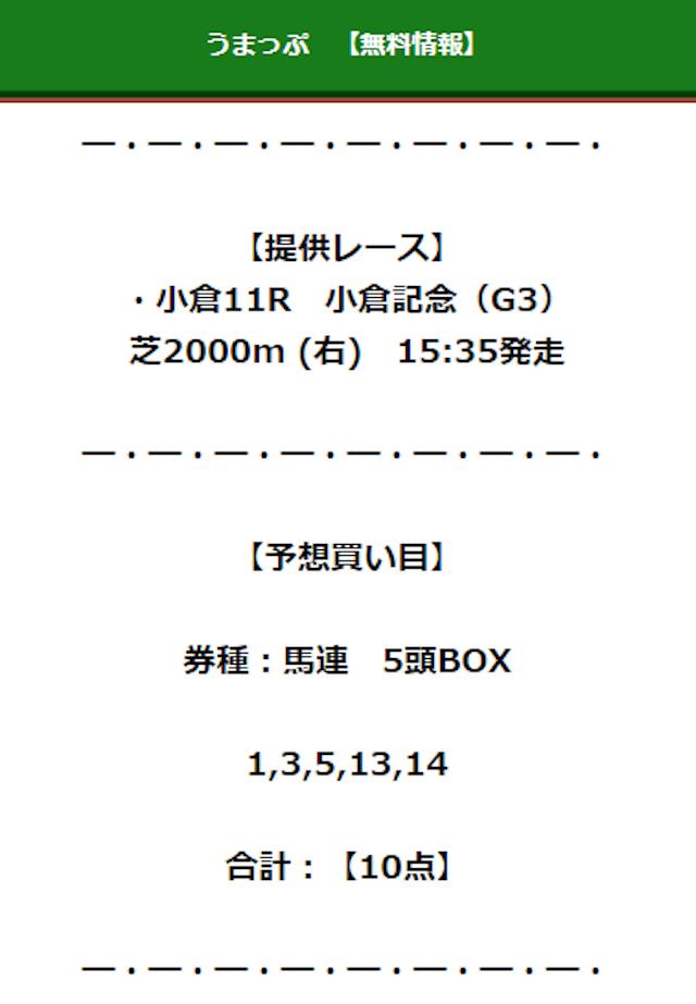 うまっぷの無料情報0816