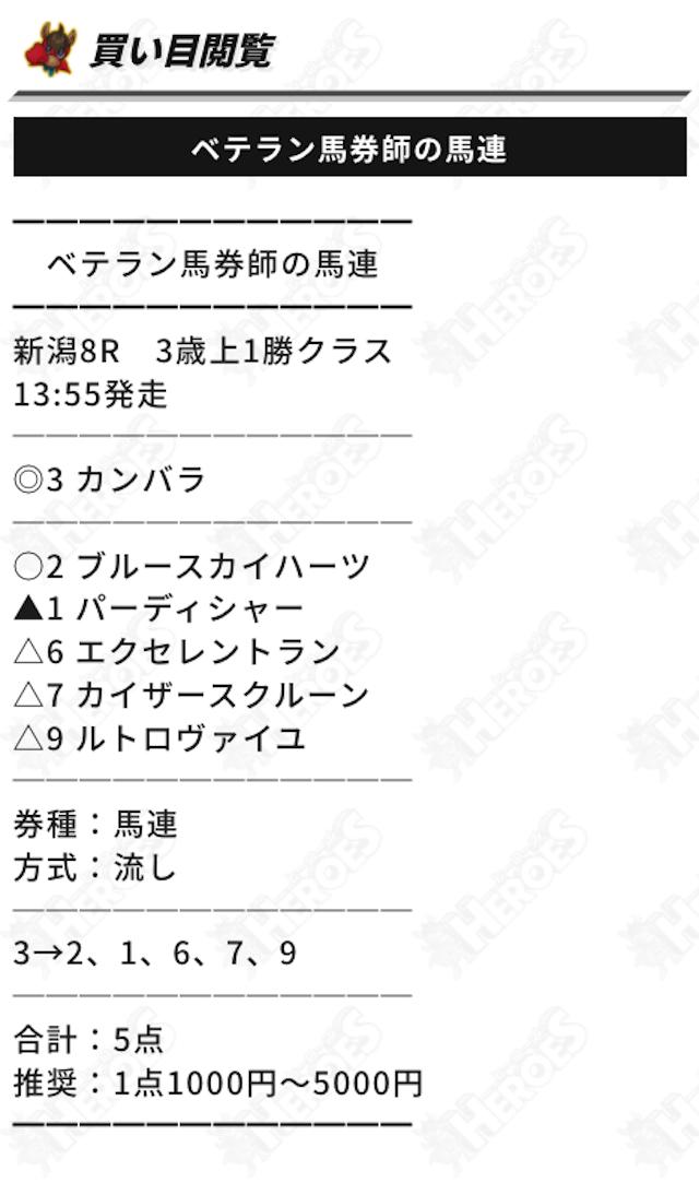 ヒーローズの無料情報0823