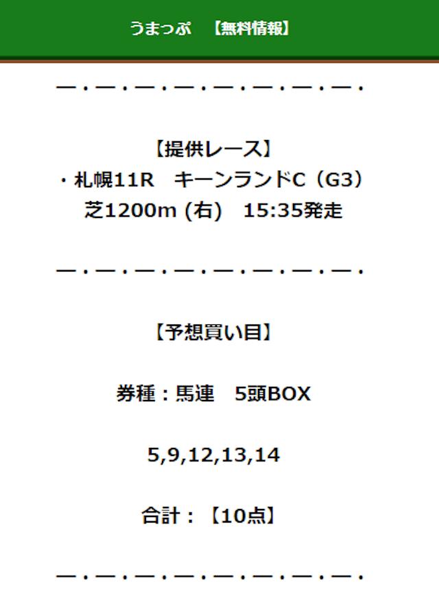 うまっぷの無料情報0830