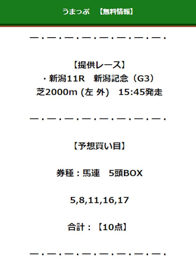 うまっぷの無料情報0906