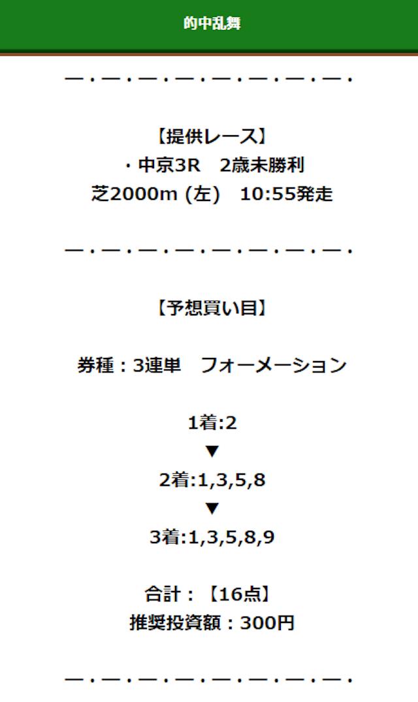 うまっぷの有料情報0912