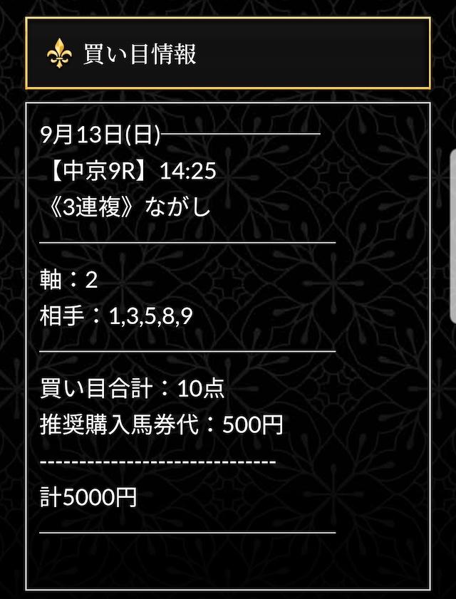 エクストラの無料情報0913