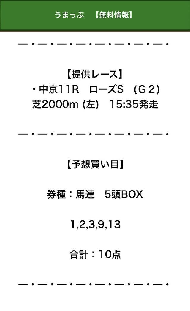 うまっぷの無料情報0920