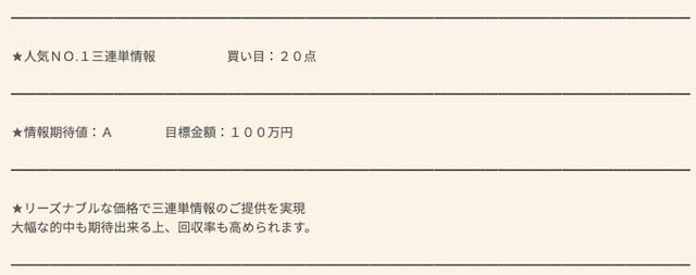 競馬報道.comもスクープ/報道