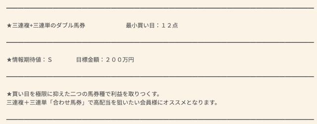 競馬報道.comの特選/厩舎報道