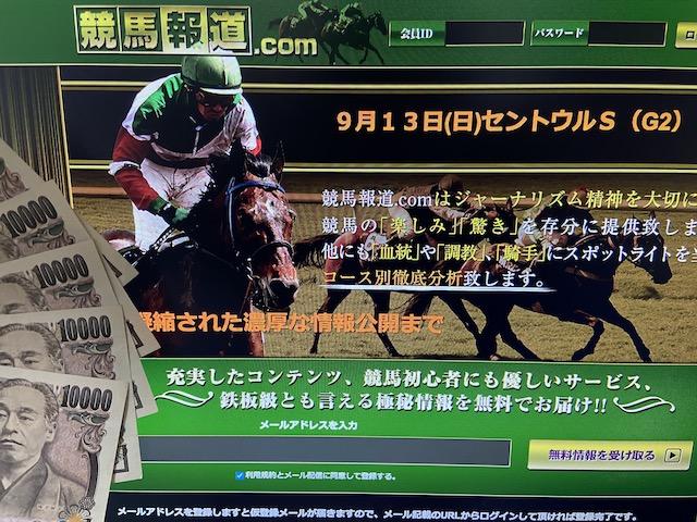 競馬報道のトップページ