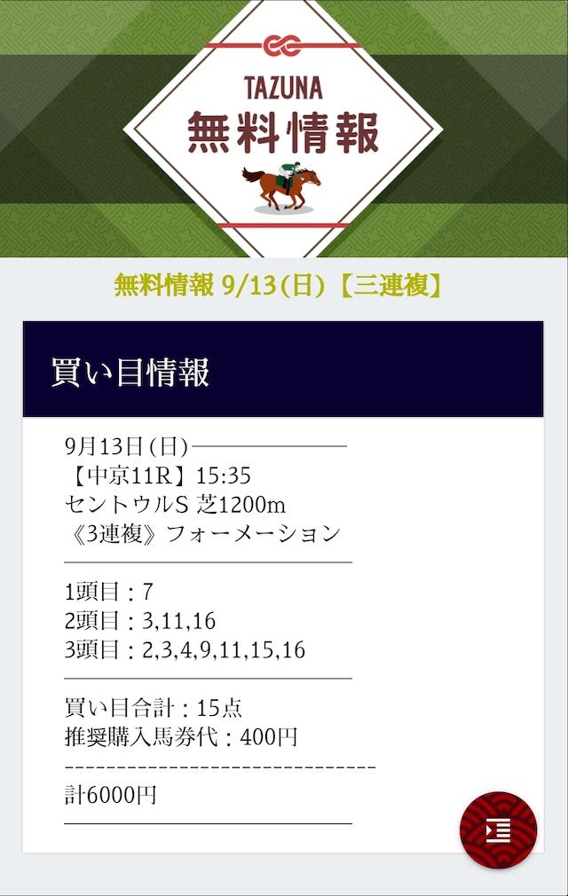tazuna2020年09月13日無料予想