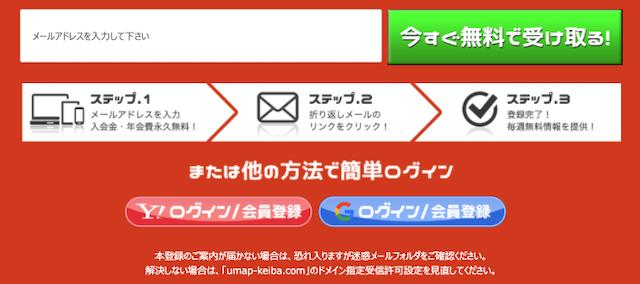 うまっぷの登録用メールアドレス入力フォーム