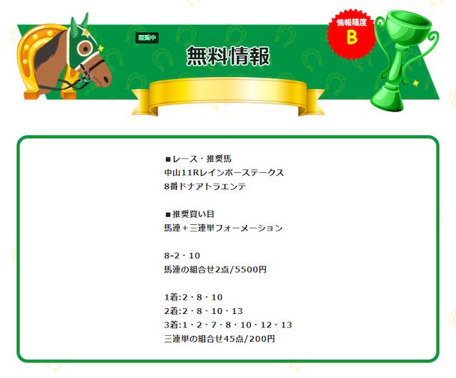 ファイナルホースの無料情報0919