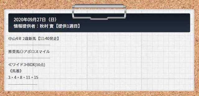 ヒットメーカーの無料情報0927