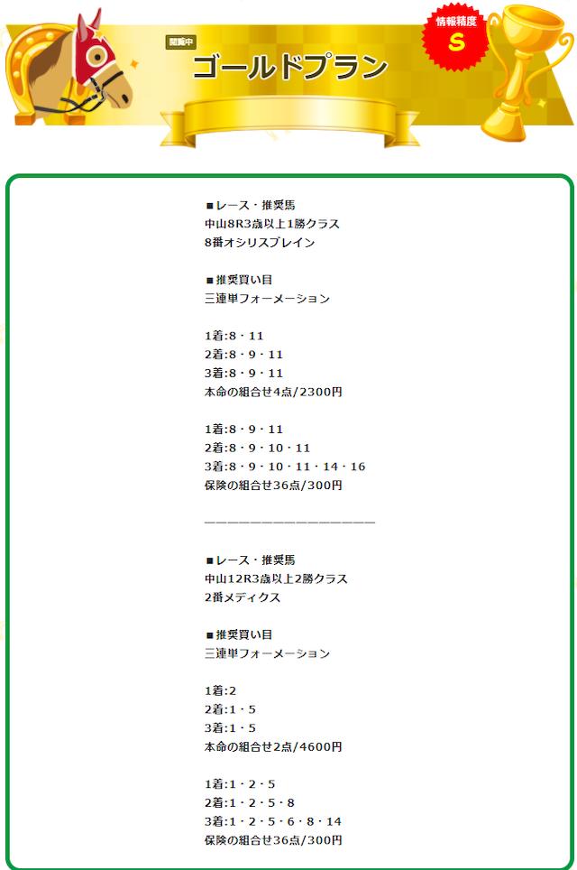 ファイナルホースの無料情報0927