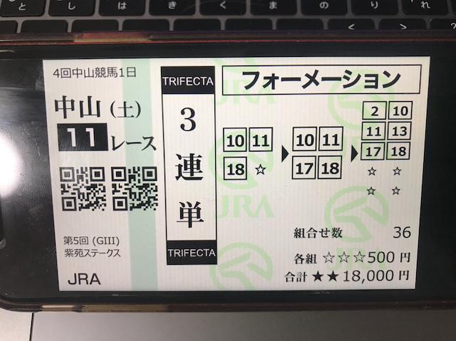 ファイナルホースの無料情報馬券0912_2