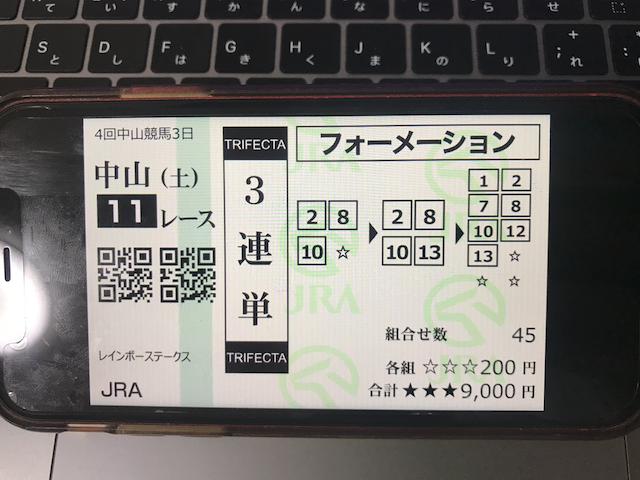 ファイナルホースの無料情報馬券0919_2