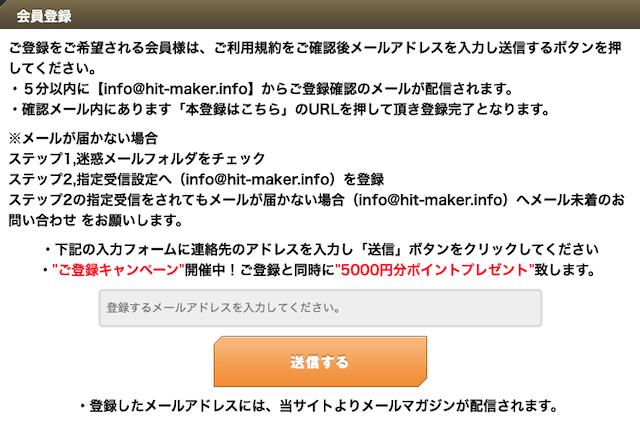 ヒットメーカーの登録用メールアドレス入力フォーム