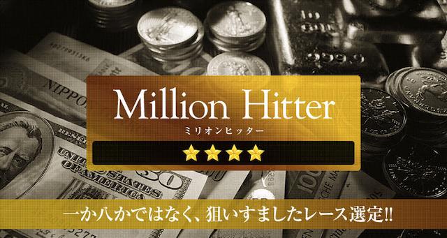 ヒットメイカーの有料情報ミリオンヒッター